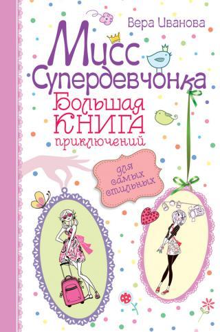 Мисс Супердевчонка. Большая книга приключений для самых стильных (сборник)