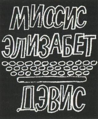 Миссис Элизабет Дэвис