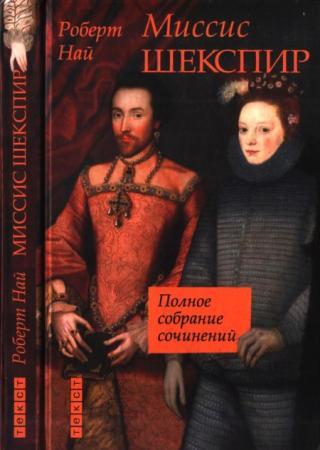 Миссис Шекспир. Полное собрание сочинений