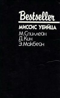 Миссис убийца (Сборник)