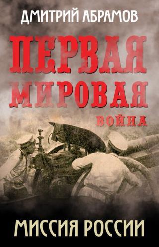 Миссия России. Первая мировая война