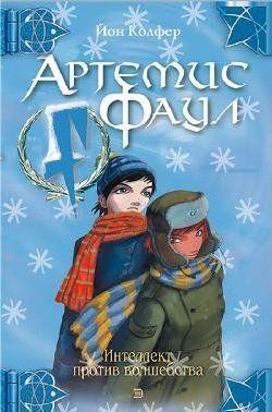 Миссия в Арктику