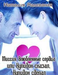 Миссия: Влюбленные сердца или Купидон сказал, Купидон сделал
