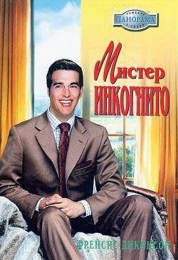 Мистер Инкогнито