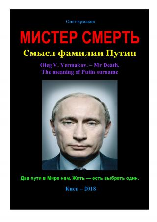 Мистер Смерть. Смысл фамилии Путин