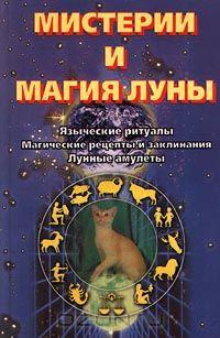 Мистерии и магия луны