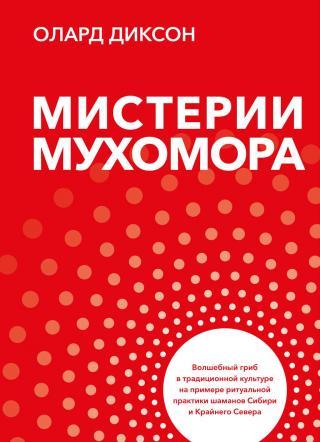 Мистерии Мухомора. Волшебный гриб в традиционной культуре на примере ритуальной практики шаманов Сибири и Крайнего Севера
