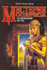 Мистерии Осириса: Огненный путь