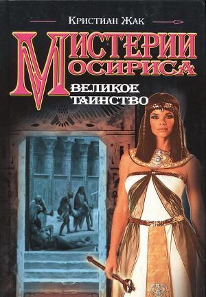 Мистерии Осириса: Великое таинство