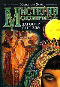 Мистерии Осириса: Заговор сил зла