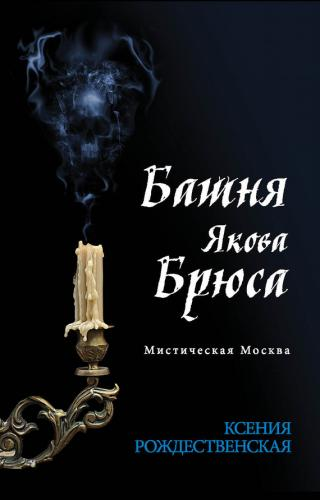 Мистическая Москва. Башня Якова Брюса