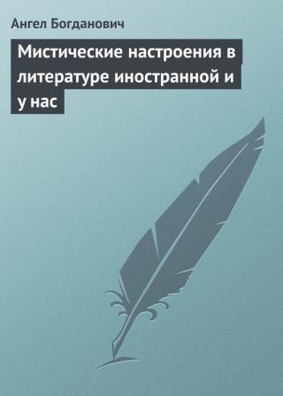 Мистические настроения в литературе иностранной и y нас