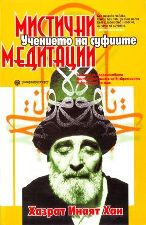 Мистични медитации (Учението на суфите)