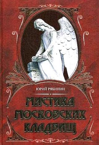 Мистика московских кладбищ [Maxima-Library]