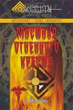 Мистика огненного креста