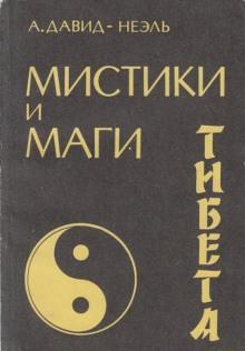 Мистики и маги Тибета