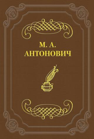Мистико-аскетический роман