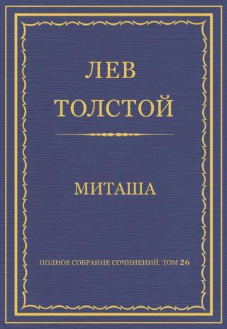 Миташа