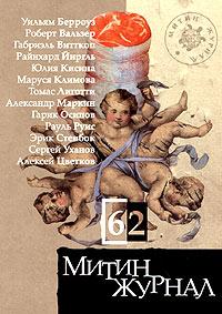 Митин Журнал №62