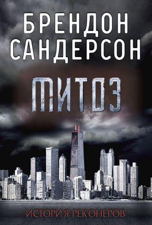 Митоз (ЛП)