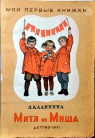 Митя и Миша [издание 1951 года]
