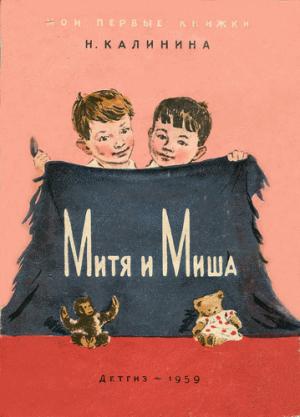 Митя и Миша
