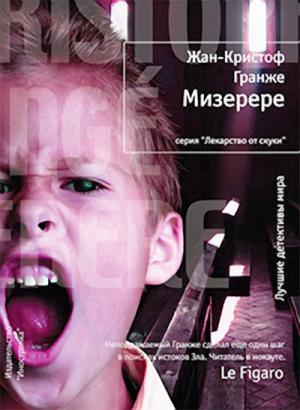 Мизерере [Miserere - ru]