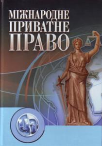 Міжнародне приватне право