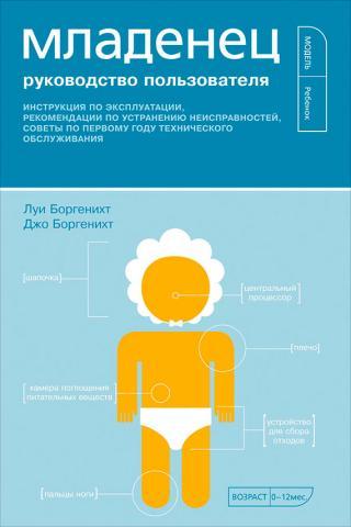 Младенец. Руководство пользователя: Инструкция по эксплуатации, рекомендации по устранению неисправностей, советы по первому году технического обслуживания