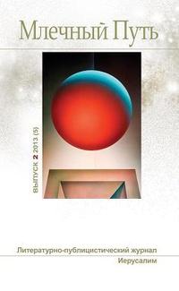 Млечный Путь, 2013 № 02 (5)