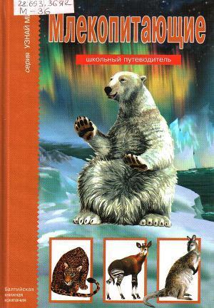 Млекопитающие. Школьный путеводитель