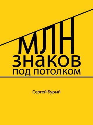 Млн знаков под потолком [calibre 2.69.0, publisher: SelfPub.ru]
