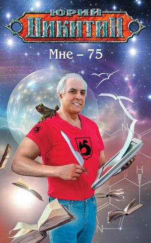 Мне – 75