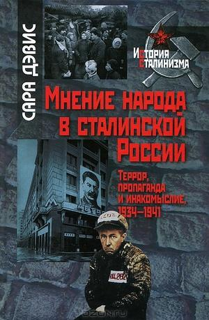 Мнение народа в сталинской России: Террор, пропаганда и инакомыслие, 1934-1941