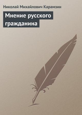 Мнение русского гражданина