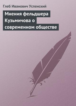 Мнения фельдшера Кузьмичова о современном обществе