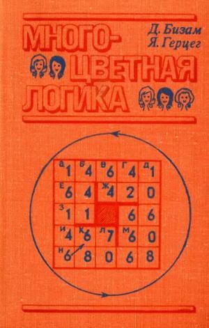 Многоцветная логика. 175 логических задач