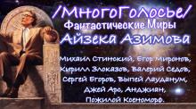 МногоГолосье. Айзек Азимов