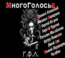 МногоГолосье. Г. Ф. Лавкрафт