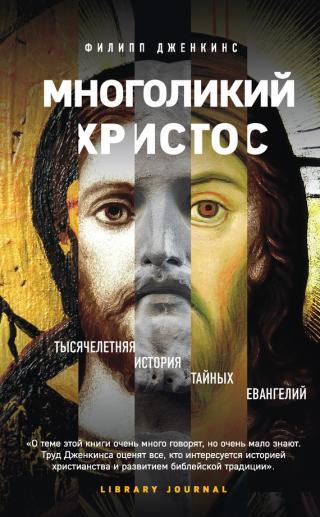 Многоликий Христос [Тысячелетняя история тайных евангелий]