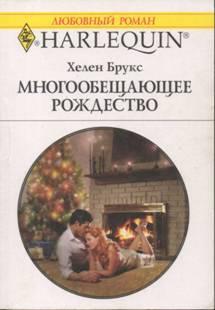 Многообещающее Рождество