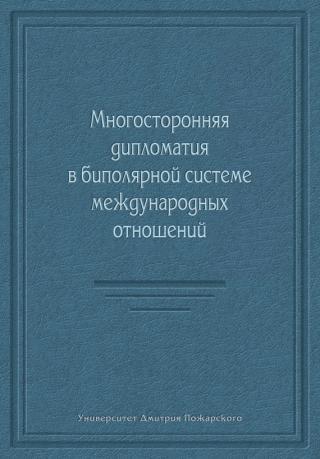 Многосторонняя дипломатия в биполярной системе международных отношений [сборник]