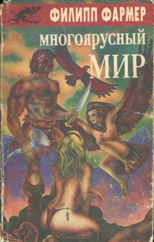 Многоярусный мир [Кн. 1-2 Крим-пресс]