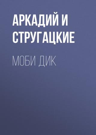 Моби Дик