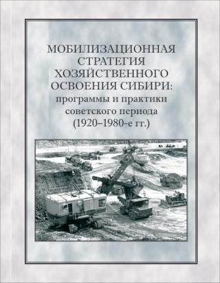 Мобилизационная стратегия хозяйственного освоения Сибири [Программы и практики советского периода (1920-1980-е гг.)]
