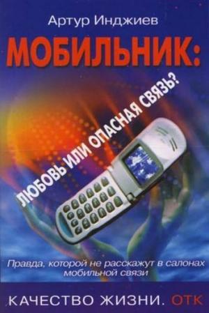 Мобильник: любовь или опасная связь? Правда, которой не расскажут в салонах мобильной связи