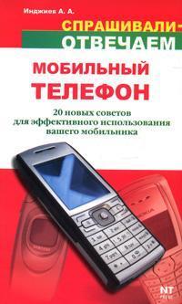 Мобильный телефон: 20 новых советов для эффективного использования