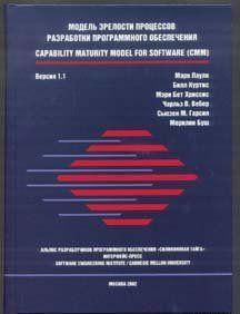 Модель зрелости процессов разработки программного обеспечения