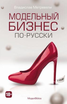 МоделBiblos. Модельный бизнес по-русски