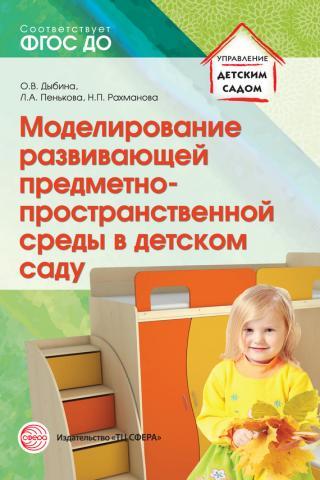 Моделирование развивающей предметно-пространственной среды в детском саду